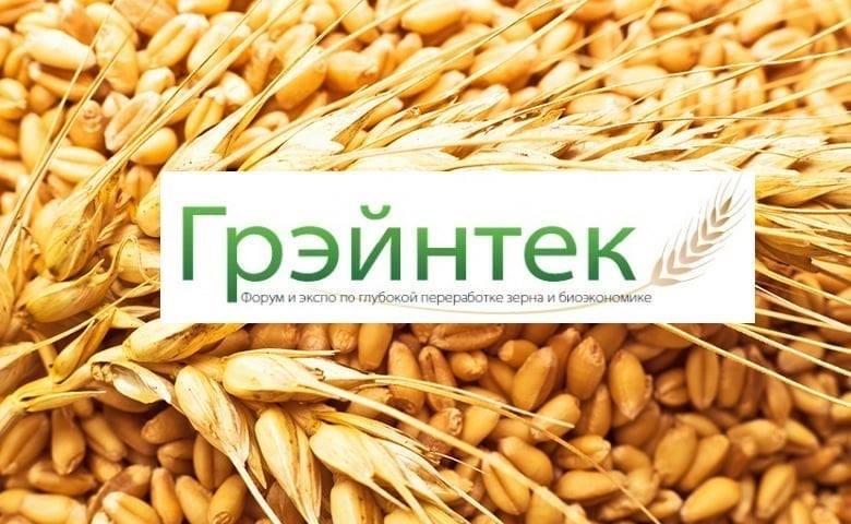 """Форум """"Грейнтек-2021"""" приглашает участников 17-18 ноября в Москву"""